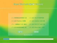 大白菜Ghost Win10 X64 终极纯净版2018.02(免激活)