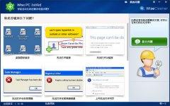 系统修复软件(Wise PC 1stAid)