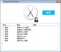 VMware OSX 解锁器v1.3.4绿色版
