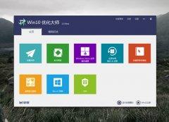 win10优化大师1.0 Beta5官方正式版