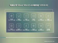 电脑公司Ghost Win10 (X64) 专业装机版 v2018.02(激活版)