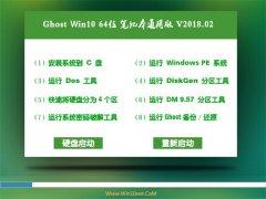 大白菜Ghost Win10 X64位 笔记本通用版 v2018.02(激活版)
