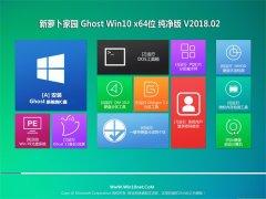 新萝卜家园Ghost Win10 X64 清爽纯净版 v2018.02(免激活)