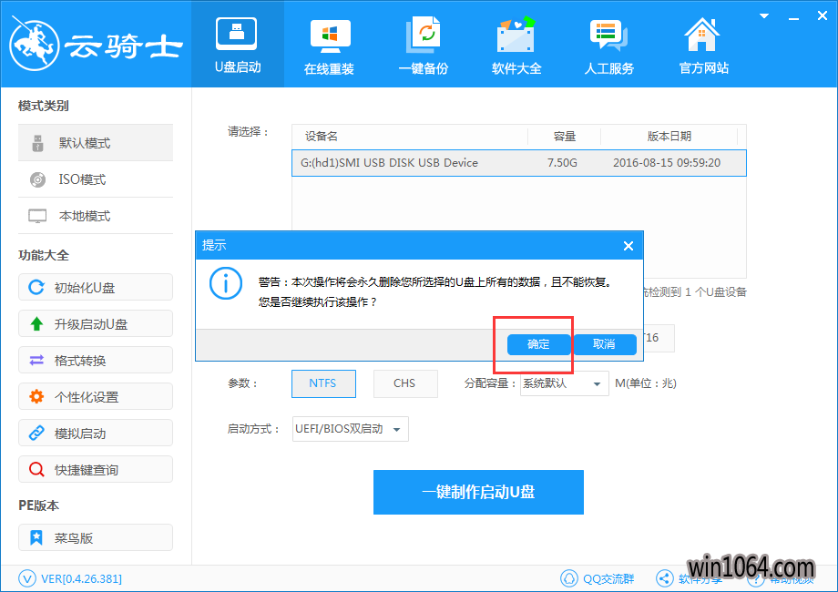 云骑士u盘启动盘制作工具V13.3修正版
