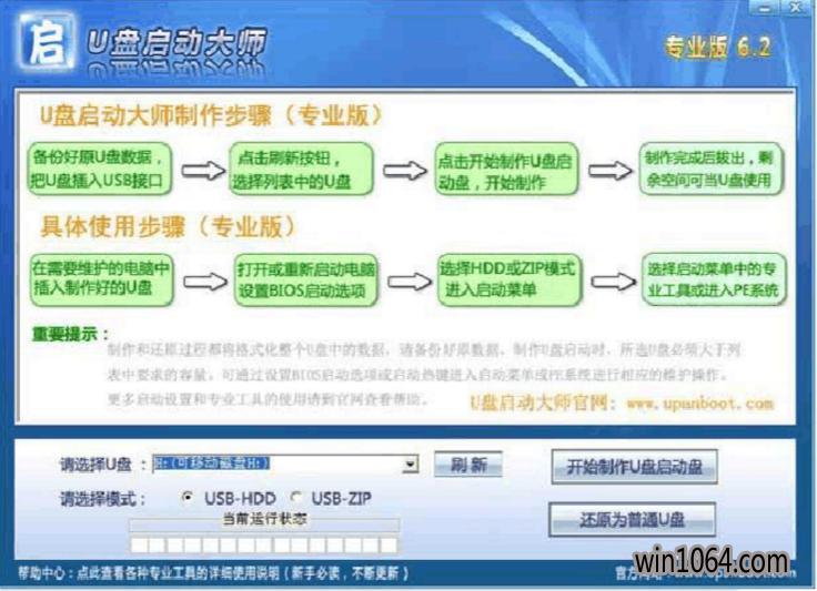 盖大师U盘启动大师体验版3.5.2