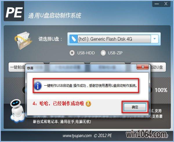 通用U盘启动盘制作工具极速版4.2.1