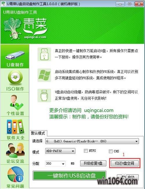 U青菜U盘启动盘制作工具标准版v3.2