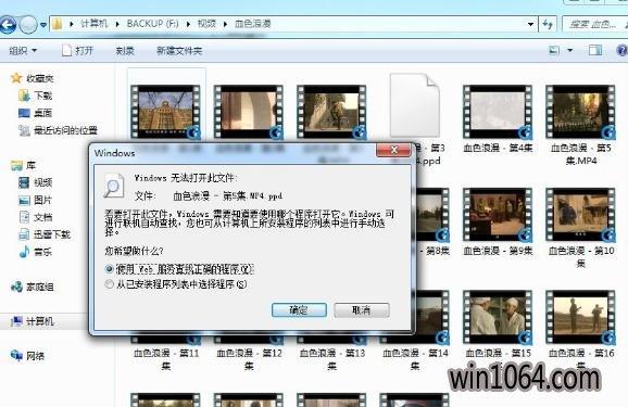 老毛桃重装系统后视频文件打不开怎么解决