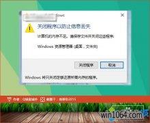"""windows10白云系统下载提示""""关闭程序以防止信息丢失""""的解决方"""