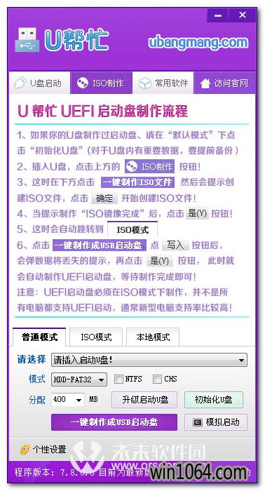 u帮忙u盘启动盘制作工具V7.55正式版