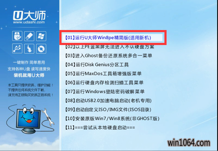 u盘启动盘制作软件u大师V6.3.2通用版