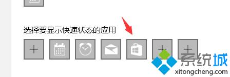 在win10锁屏界面添加快捷启动程序的步骤6