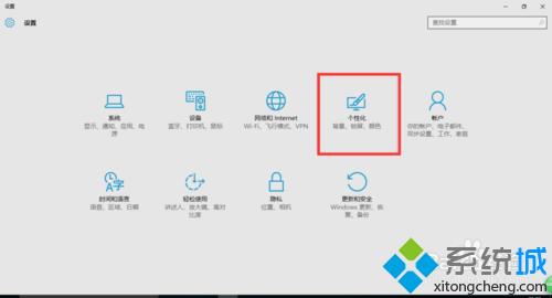 在win10锁屏界面添加快捷启动程序的步骤2