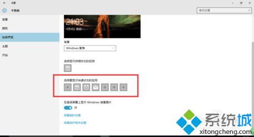 在win10锁屏界面添加快捷启动程序的步骤4