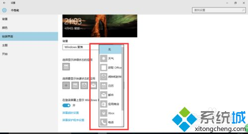 在win10锁屏界面添加快捷启动程序的步骤5