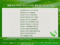 雨林木风Ghost Win10 64位 官方优化版v2018.03(免激活)