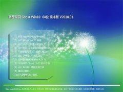 番茄花园Ghost Win10 X64位 全新纯净版v2018.03月(永久激活)