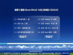 新萝卜家园Ghost Win10 X64 超纯纯净版v201803(自动激活)