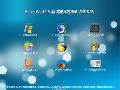 老毛桃Ghost Win10 X64位 笔记本通用版v201803(免激活)