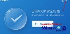 雨林木风旗舰版Win10系统怎么关闭金山毒霸加速球【图文】