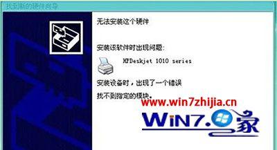 """Win10 32位雨木林风企业版系统安装HP1010打印机提示""""找不到指定模块""""如何解决"""