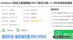 小猪专业版WindoW10激活工具,教您激活工具如何激活Win10