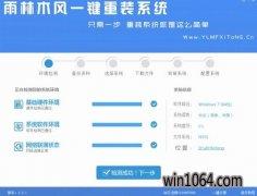 雨林木风一键重装风林火山旗舰版系统工具下载贡献版8.36