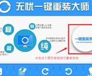 无忧一键重装老毛桃专业版系统工具下载贡献版5.96