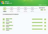 360一键重装番茄花园旗舰版系统软件体验版2.3.6