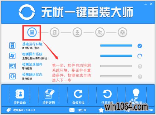 无忧一键重装系统工具下载贡献版5.96