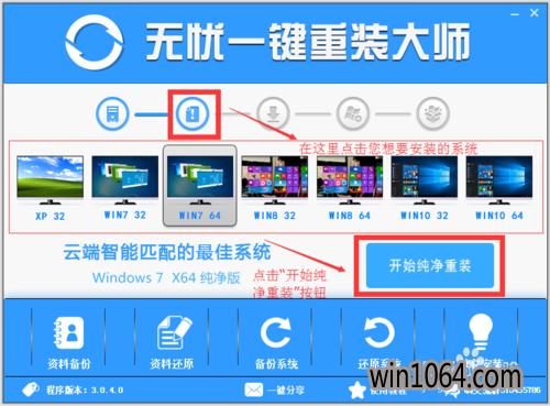 无忧一键重装系统工具增强版5.3.9
