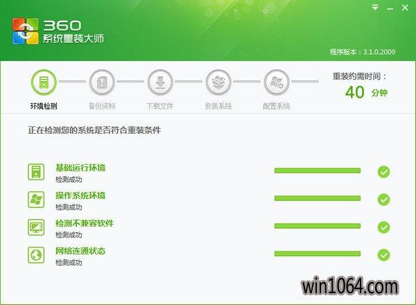 360一键重装系统软件体验版2.3.6