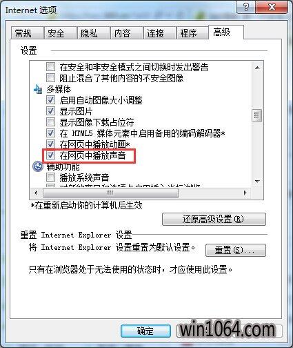 小鱼重装系统后网页没声音怎么办