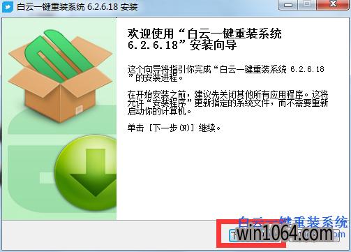 白云一键重装系统工具特别版9.6.9