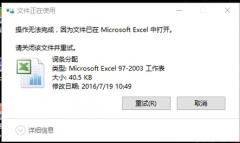 绿茶企业版Win10系统文件删除不了怎么办?