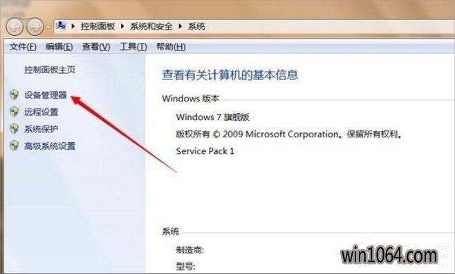 Win10设备管理器在哪里打开?