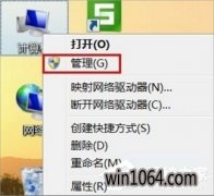 电脑公司旗舰版Win10设备管理器在哪里打开?