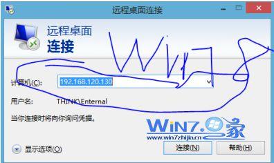 输入win8计算机的ip地址