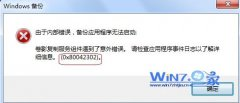 笔记本旗舰版Win10中使用备份和还原功能时提示0X80042302怎么办