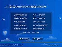 深度技术Ghost Win10 X64 纯净版v2018年04月(免激活)
