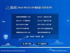 深度技术Ghost Win10 (64位) 装机优化版v201804(绝对激活)
