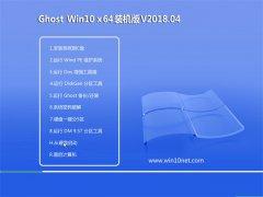 技术员联盟Ghost Win10 x64 安全稳定版2018V04(永久激活)