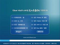 电脑店Ghost Win10 X64 笔记本通用版v2018.04(激活版)