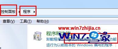 """点击""""打开或关闭Windows功能"""""""