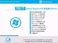 电脑公司Ghost Win10 x64位 驱动增强版2018.04月(激活版)