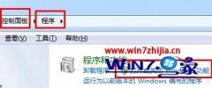 新萝卜花园旗舰版Win1064位旗舰版系统如何添加删除WindoWs组件