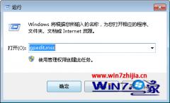 深度晨枫专业版Win1032位系统下右键中兼容性选项卡不见了如何解决【