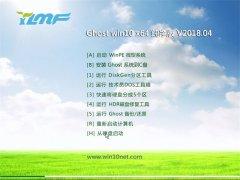 雨林木风Ghost Win10 (X64) 万能纯净版V2018.04月(永久激活)