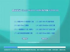番茄花园Ghost Win10 64位 纯净版V2018年04月(免激活)