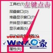 完美解决999宝藏网企业版Win1032位系统任务栏显示异常的两种方法【多